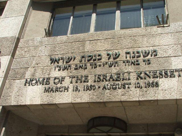 Image result for מוזיאון הכנסת