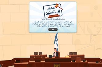 لأول مرة في موقع الكنيست على شبكة الإنترنت: لعبة إنترنت تفاعلية للأولاد باللغة العربية