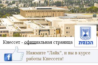 Официальная страница Кнессета в Facebook